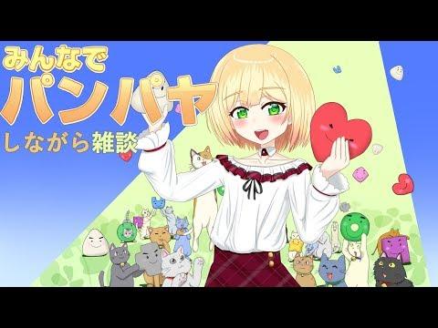【LIVE】みんなでパンパヤをしながら雑談4【鈴谷アキ】