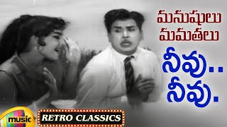 ANR & Jayalalitha Hit Songs | Neevu Video Song | Manushulu Mamathalu Telugu Movie | ANR | Savitri - MANGOMUSIC