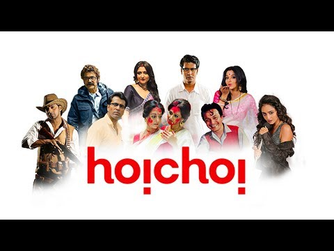 hoichoi - Bengali Movies | Web Series | Music 2 3 25