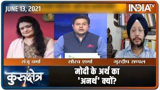 मोदी के अर्थ का 'अनर्थ' क्यों? Kurukshetra में Sanju Verma Vs Gurdeep Sappal - INDIATV
