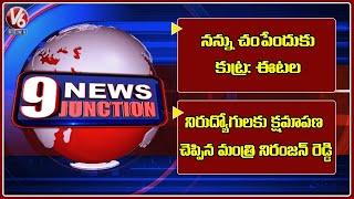 Etela Rajender Padayatra   Kokapet Land Auction   Minister Niranjan Reddy    V6 News Of The Day - V6NEWSTELUGU
