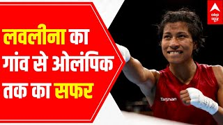 Lovlina Borgohain's journey of success from village training sessions to Olympic medal - ABPNEWSTV