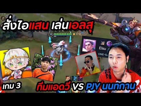 RoV-:-สั่งไอแสนเล่นเอลสุ-ทีมแอ