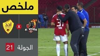 ملخص مباراة الوحدة وأحد 4-1 - دوري كأس الأمير محمد بن سلمان للمحترفين