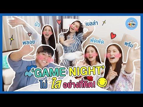 พาพลอยเพลิน-EP5.1-|-Game-Night