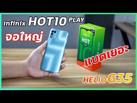 พรีวิว-Infinix-HOT10-Play-งบน้