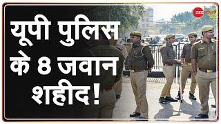 Uttar Pradesh की Police Team पर हमला, 8 पुलिसकर्मी हुए शहीद   Attack on UP Police   Breaking News - ZEENEWS