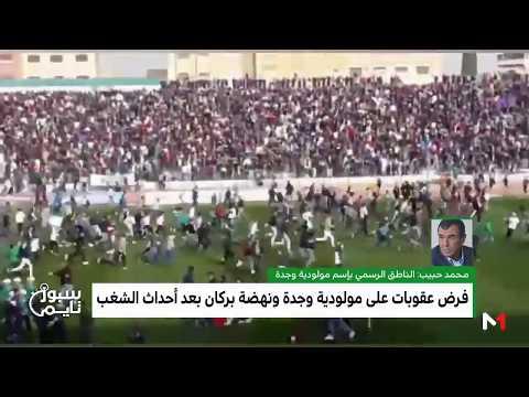 الناطق الرسمي باسم مولودية وجدة يعلق على عقوبات الجامعة بحق النادي