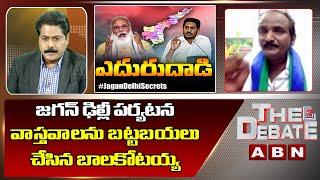 Amaravathi Bahujana JAC Leader Bala Kotaiah Revealed Facts About Jagan Delhi Tour   The Debate   ABN - ABNTELUGUTV