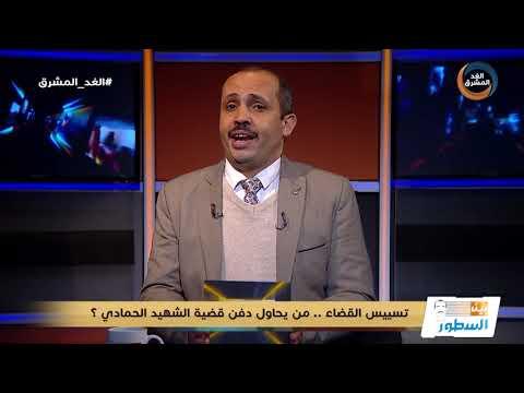بين السطور | تسييس القضاء.. من يحاول دفن قضية الشهيد الحمادي.. الحلقة الكاملة(25 يناير)
