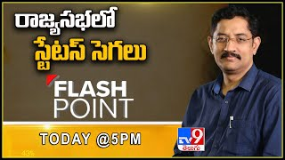 Flash Point Promo : AP Special Status Fight : Murali Krishna TV9 - TV9