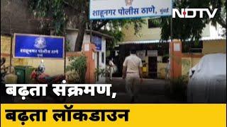 Maharashtra में Coronavirus से बिगड़ते हालात - NDTVINDIA