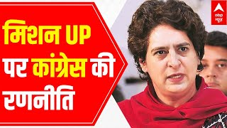 Priyanka Gandhi's MIssion UP: Here is the new strategy of Congress - ABPNEWSTV