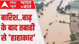 Madhya Pradesh submerged in water after heavy rainfall | Bharat Ki Baat | 3 August 2021 - ABPNEWSTV
