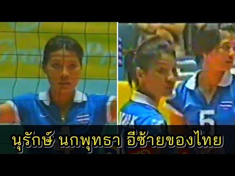 อีซ้ายของไทย!!-นุรักษ์-นกพุทธา