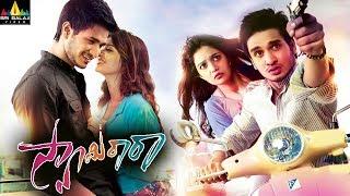 Swamy Ra Ra Shortened Movie | Latest Telugu Movies | Nikhil, Swathi Reddy | Sri Balaji Video - SRIBALAJIMOVIES