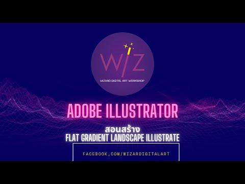 Adobe-Illustrator-สอนใช้-Gradi
