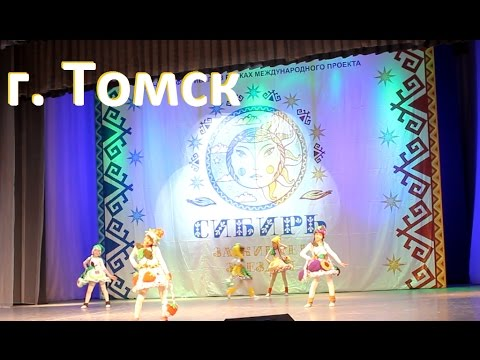 Танец моды. Сибирь зажигает звезды. г. Томск.