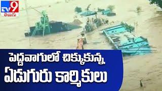పెద్ద వాగులో చిక్కుకున్న ఆరుగురు కార్మికులు... తమను కాపాడుకుంటూ వేడుకలు | Nirmal Rains  - TV9 - TV9