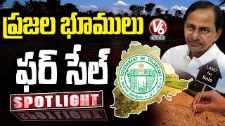 Telangana Govt Gets Into Action To Sell Off Govt Lands For Funds   Spotlight   V6 News - V6NEWSTELUGU