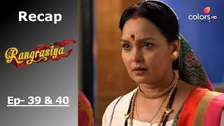Rangrasiya - रंगरसिया  - Episode -39 & 40 - Recap - COLORSTV