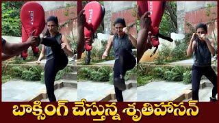 Actress Shruti Hassan Boxing With Trainer | బాక్సింగ్ చేస్తున్న శృతి హాసన్ | IG Telugu - IGTELUGU