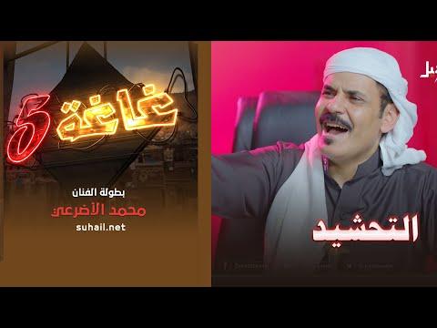 غاغة 5 .. الحلقة التاسعة | التحشيد .. مع الفنان محمد الاضرعي
