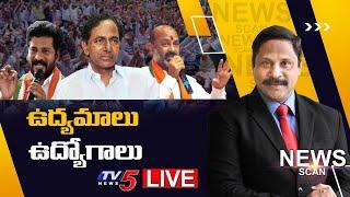 ఉద్యమాలు.. ఉద్యోగాలు.. | News Scan Debate With Ravipati Vijay | CM KCR | Revanth Reddy | TV5 News - TV5NEWSSPECIAL