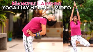 Lakshmi Manchu Yoga Day Special  Video - International Yoga Day 2020 | TFPC - TFPC