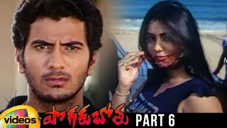 Pogaru Bothu Telugu Full Movie HD | Namitha | Gajala | Latest Telugu Romantic Movies | Part 6 - MANGOVIDEOS