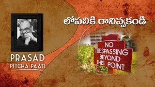Trespassers are not allowed into your heart ll లోపలకి రానివ్వకండి !! ll Prasad PitchaPaati - IGTELUGU