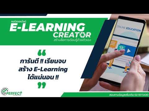 E---Learning-Ceartor-(สร้างสื่