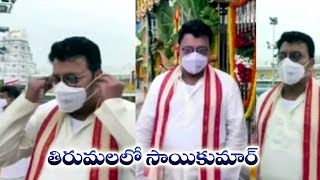 Actor Sai Kumar Visits Tirumala Tirupati Temple With Family | Saikumar Emotional Speech About Police - IGTELUGU