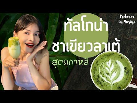 ทัลโกน่าชาเขียวสูตรเกาหลี-Prok