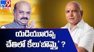 Basavaraj Bommai to take oath as Karnataka chief minister - TV9 - TV9