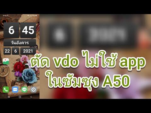 ตัดวีดีโอให้สั้นลง-ในซัมซุง-A5