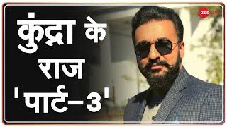 Raj Kundra Case: कुंद्रा को आज कस्टडी या बेल ? | Latest News | Hindi News - ZEENEWS