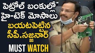 పెట్రోల్ బంకుల్లో హై-టెక్ మోసాలు   Petrol Bunks Cheating 2020   Hyderabad CP Sajjanar Press Meet - TFPC