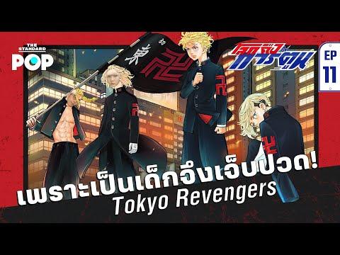 Tokyo-Revengers-วัยรุ่นโตมัน-ต