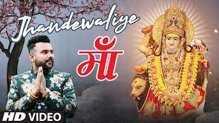 Jhandewaliye Maa | Kuldeep Singh | Punjabi Devi Bhajan | Full Video Song - TSERIESBHAKTI