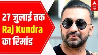 Raj Kundra's police remand extended till July 27 - ABPNEWSTV