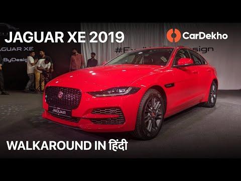 Jaguar XE 2019 India Walkaround in Hindi   Launched at Rs 44.98 lakh   CarDekho