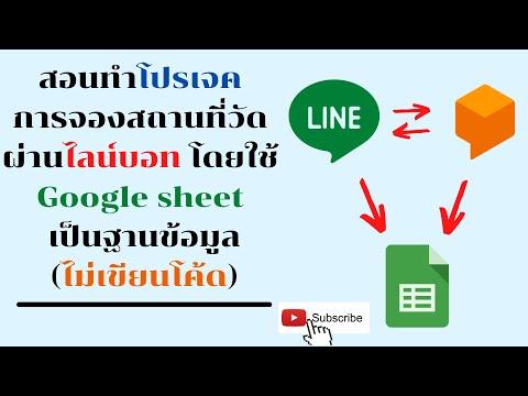 EP3-การใช้งาน-Line-bot-designe