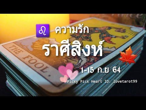 ดวงความรักราศีสิงห์-|-1-15-ก.ย