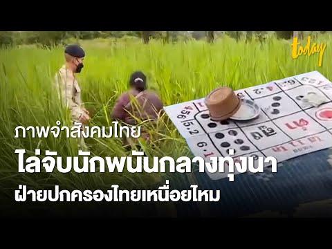 ภาพจำสังคมไทย-ฝ่ายปกครองไทย-ยั
