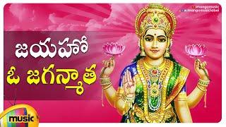 Jayaho Oh Jaganmaatha Telugu Lyrical Song | Latest Devotional Songs 2021 | Mango Music - MANGOMUSIC
