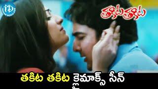 Thakita Thakita Movie Climax Scene | Harshvardhan Rane | Haripriya | Nagarjuna | Bhumika Chawla - IDREAMMOVIES