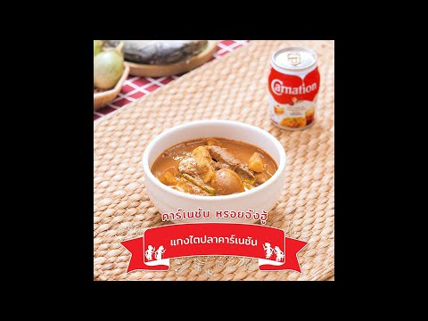 Carnation-Easy-Cooking-:-แกงไต