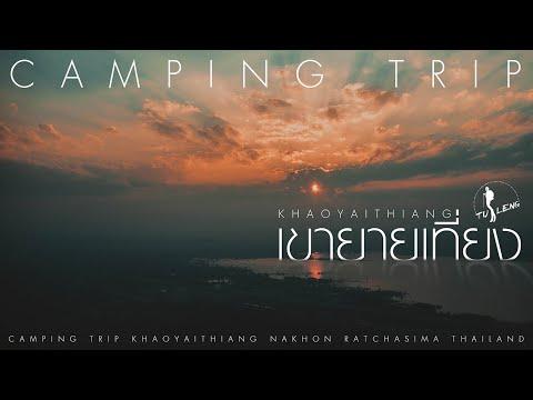 Camping-trip-ททบ.5-เขายายเที่ย