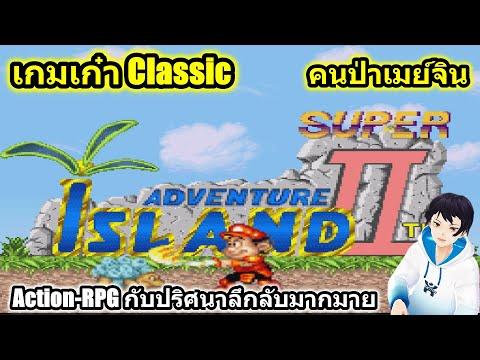 ตำนานเกมเก่า-Super-Adventure-I